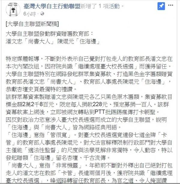 台大教授周崇熙為了挺管中閔,發起凱道遊行,還在臉書發起集資募捐活動,卻用228數字,引起爭議。(擷取自臉書)