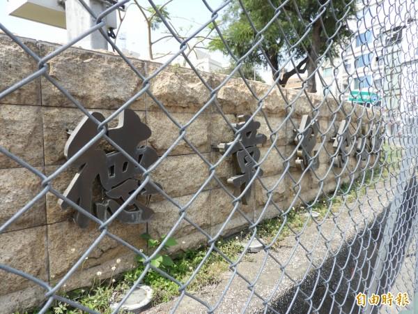 湯德章紀念公園正進行整修,目前的施工鐵籬如同「湯德章紀念日」的政治枷鎖,尚難打開。(記者洪瑞琴攝)