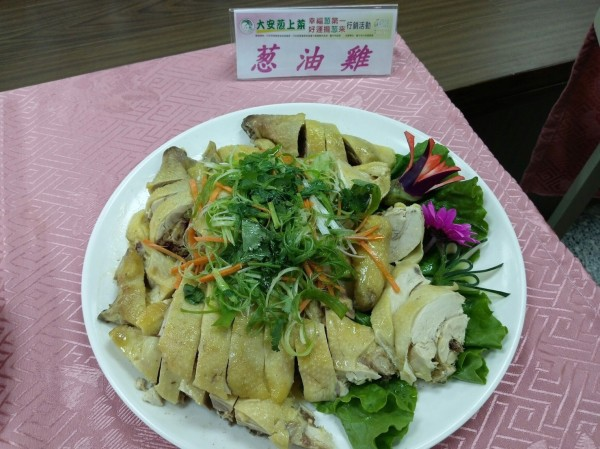 大安區農會舉行大安蔥上菜活動,蔥油雞上滿滿的青蔥,讓人食指大動。(台中市農業局提供)