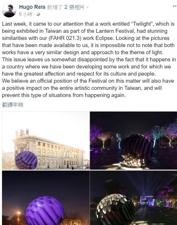 Hugo Reis在臉書上發文指其作品「Eclipse」,與台灣燈會作品「嘉藝之光」極為相似。(記者林宜樟翻攝Hugo Reis臉書)