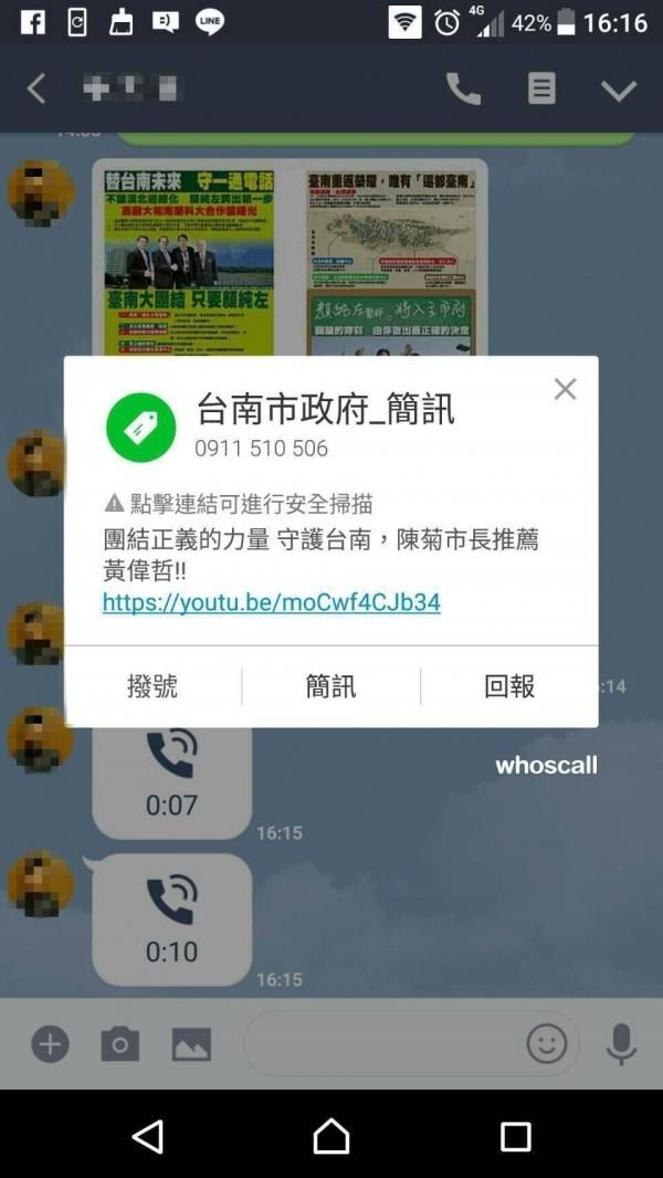 許多市民昨日接到抬頭為台南市政府所發送的簡訊。(記者邱灝唐翻攝)