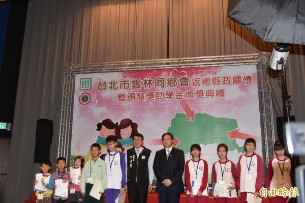台北市雲林同鄉會今回故鄉頒發192萬多元獎助學金。(記者林國賢攝)