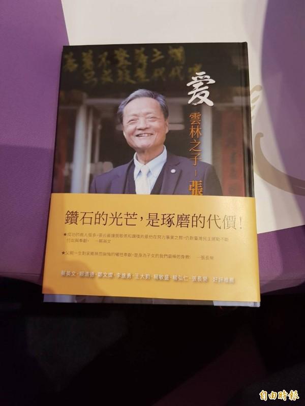 新書「愛,雲林之子─張云」,總統蔡英文盛讚「台灣民主每個階段都不缺席」。(記者鄭旭凱攝)