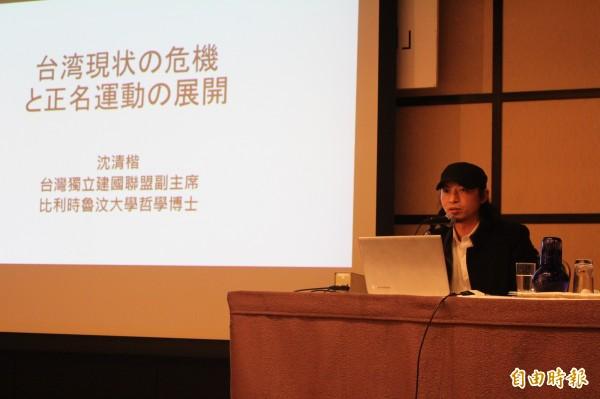 「哲學星期五」創辦人沈清楷四日在東京以「台灣的現狀危機與正名運動的展開」為題發表演說。(駐日特派員林翠儀攝)