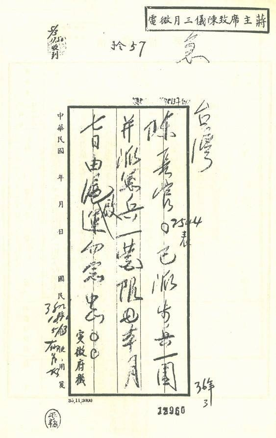蔣介石在3月5日派兵手令回覆陳儀,「已派步兵一團、並派憲兵一營,限本月7日由滬啟運,勿念。中正」(記者陳鈺馥翻攝)