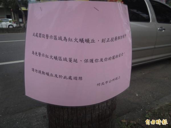 竹北市東區到處都可看到紅火蟻警示區的告示和封鎖線,提醒民眾及其寵物不要靠近。(記者廖雪茹攝)