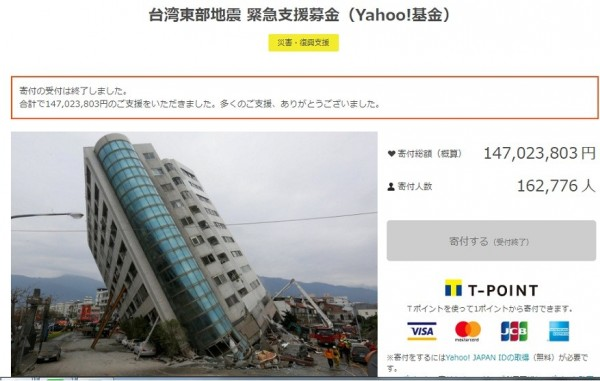 日本雅虎在花蓮地震隔天馬上開設募款專頁,至二月底截止共有超過16萬名網友響應。(取自日本雅虎網頁)