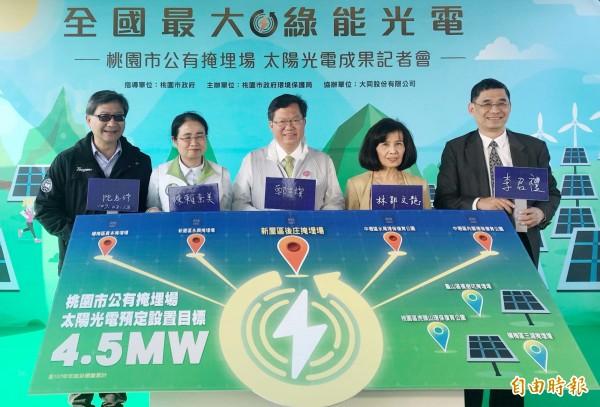 桃園市長鄭文燦(中)等人出席公有掩埋場太陽光電成果發表會。(記者李容萍攝)