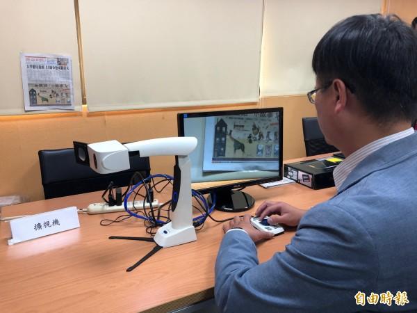 教育局提供多樣化的學習輔具供免費借用,圖為放大畫面的擴視機,可協助視障學生閱讀。(記者陳昀攝)