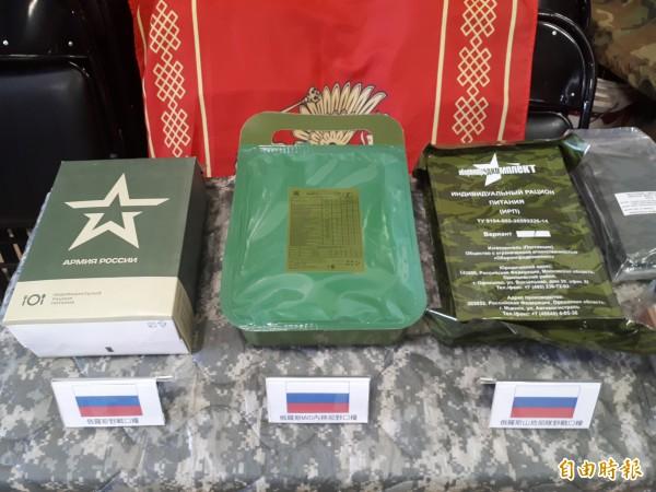 現場展示的俄羅斯戰鬥口糧。(記者謝武雄攝)