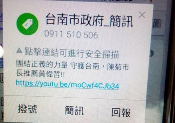 前立委李俊毅,於初選時公布該則簡訊並提出質疑。(圖由李俊毅總部提供)