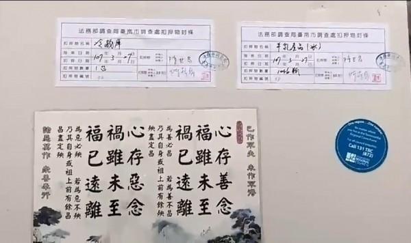 檢調衛辦案人員在小叮噹鮮羊乳地下工廠冷藏庫上發現貼有勸善標語。(記者王俊忠翻攝)