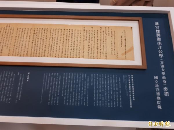 交通大學展出當年盛宣懷籌備南陽公學的奏摺,重現創校的歷史。(記者洪美秀攝)