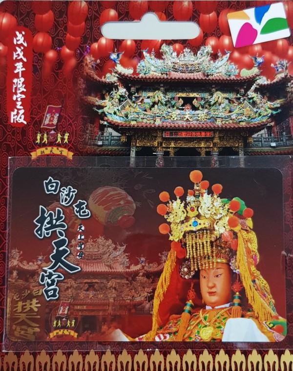 「白沙屯拱天宮媽祖悠遊卡」,平裝版一張120元。(圖由悠遊卡公司提供)
