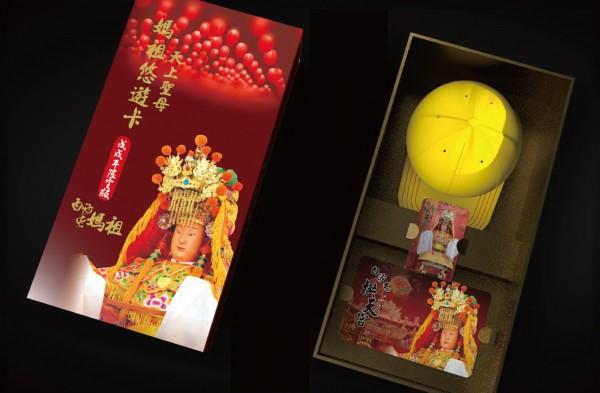 「白沙屯拱天宮媽祖悠遊卡」精裝版限量10888組,每組520元。(圖由悠遊卡公司提供)