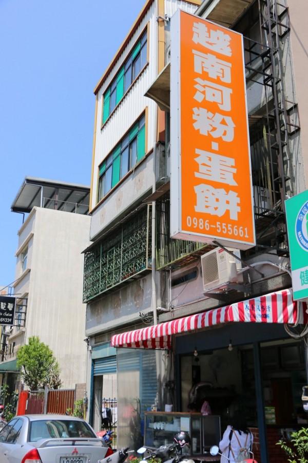 位於頭份市信東路上的超夯越南小吃店。(記者鄭名翔攝)