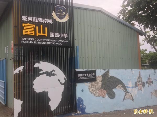 富山國小是台東縣第一個國際教育實驗小學。(記者張存薇攝)