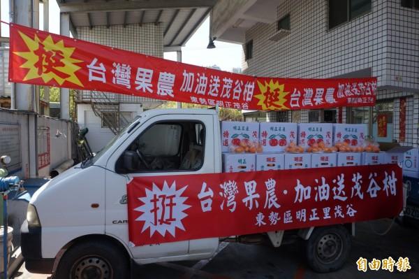 挺農友!台中市10多家加油站業者發起加油滿500元即送一台斤茂谷。(記者歐素美攝)