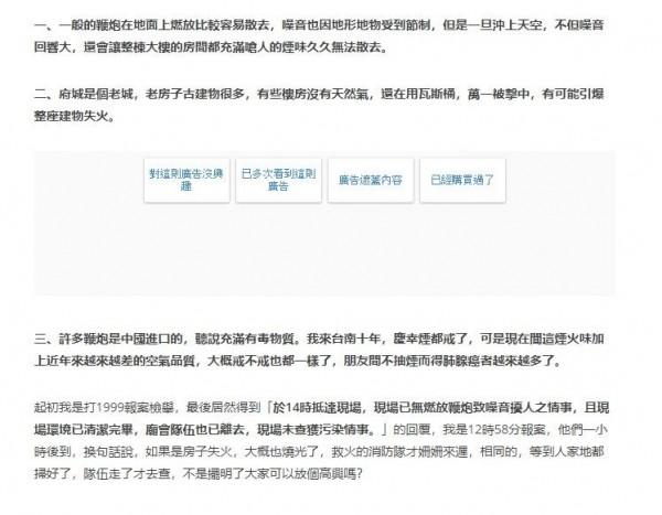 作家魚夫呼籲政府正視沖天炮燃放的危險性,嚴加管制取締。(擷自網路)