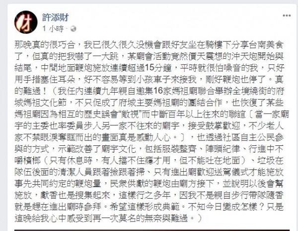 前台南市長許添財在臉書PO文聲援魚夫,說明當晚親身見證。(擷自臉書)