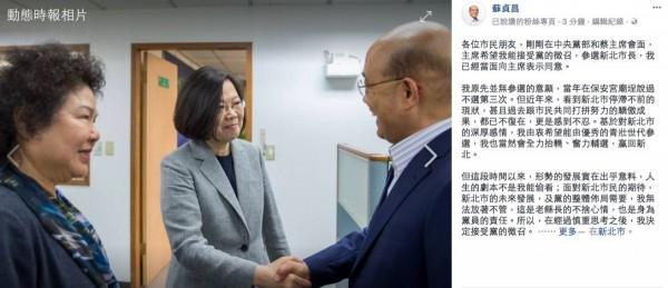 蘇貞昌在臉書描述自己決定參選的心路歷程。(取自蘇貞昌臉書)