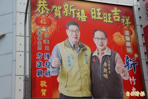 竹南鎮民代表主席方進興(左)已在市區掛出大大看板。(記者鄭名翔攝)