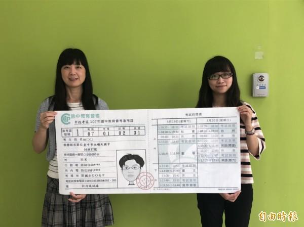 國中會考中投考區准考證寄發,收到准考證的考生須核對相關資料無誤,若須更正須在4月16、17日提出申請。(記者佟振國攝)