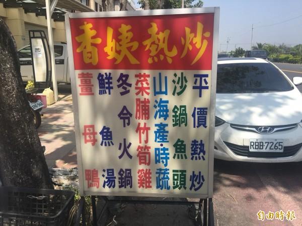 一人店「香姨熱炒」只有簡易的活動招牌。(記者蔡宗勳攝)