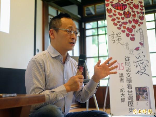 政大副教授紀大偉談台灣同志文學,「那是同志安身立命的地方」。(記者簡惠茹攝)