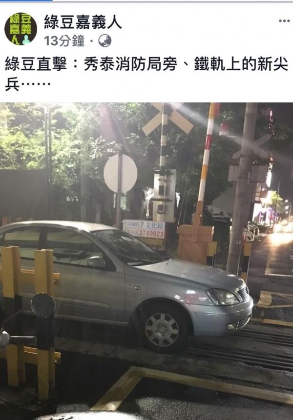 網友發現在阿里山森鐵的嘉義市文化路平交道處,有民眾違規停車,照片PO上網,引起眾怒。(翻攝綠豆嘉義人臉書)