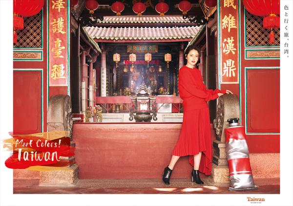 長澤在日劇中的百變造型與代言台灣觀光宣傳的角色相當吻合,台灣觀光局也打鐵趁熱希望達到最大的宣傳效果,吸引更多日本年輕族群來台觀光。(觀光局提供)
