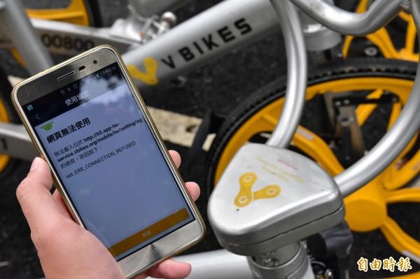 近期有民眾發現共享單車V-BIKES的租借APP連網失敗,無法順利租借單車。(記者張議晨攝)