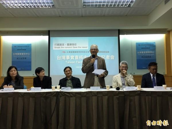 向假新聞宣戰!學界、媒體界成立「台灣事實查核中心」。(記者楊綿傑攝)