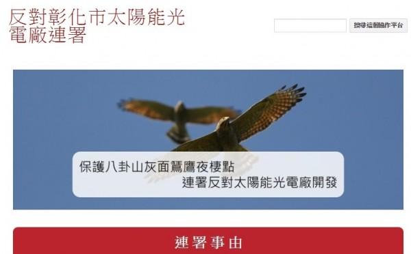 彰化縣野鳥學會發起連署,希望能夠守護八卦山灰面鵟鷹夜棲點。(記者劉曉欣翻攝)