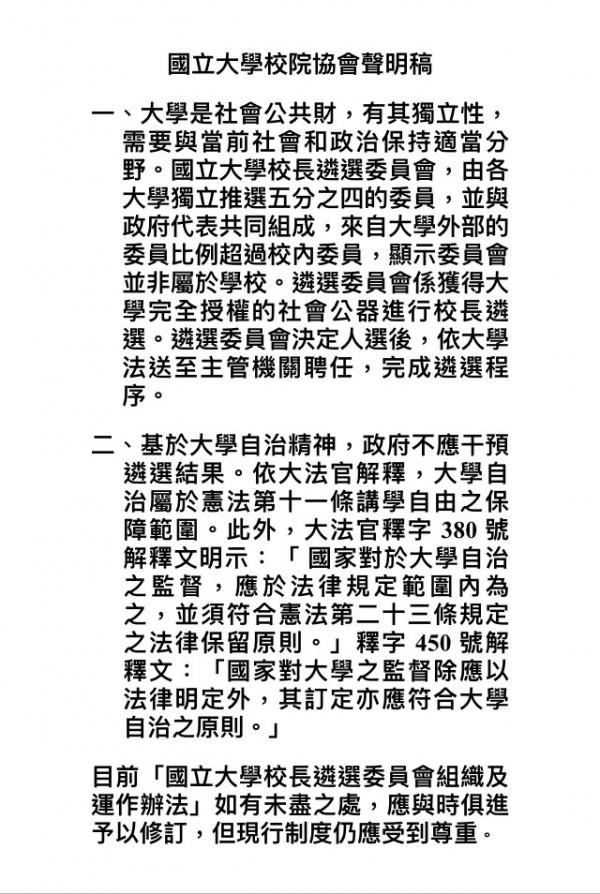 國立大學校院協會今發聲明,呼籲政府不應干預校長遴選結果。(記者林曉雲翻攝)