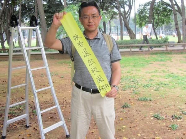 中大教職員在黃絲帶寫下「政治退出校園」。(中央大學財金系主任葉錦徽提供)