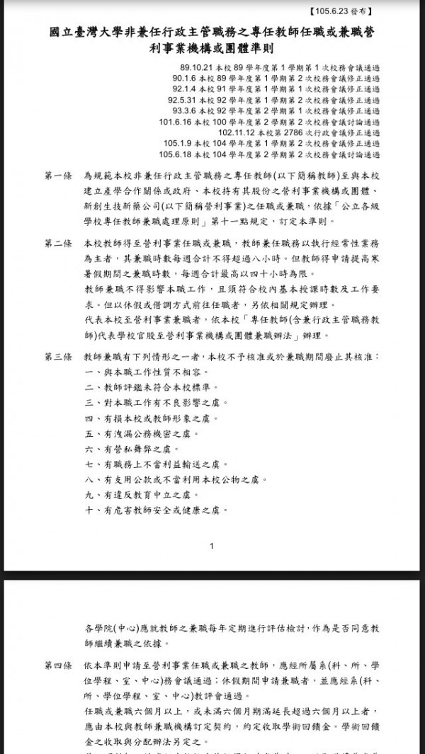 管中閔兼職偷跑涉違法,台大教授陳炳煇直言,不能打混戰推卸法律責任,兼職準則第4點即明文規定,須先獲得學校同意。(記者林曉雲翻攝)