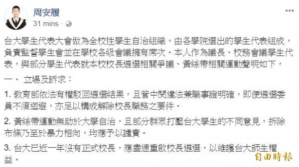 台大學代會議長譴責黃絲帶暴力,要求台大盡快重啟遴選。(記者簡惠茹攝)