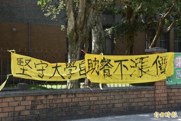 台灣大學校內遭黃絲帶運動掛滿「堅守大學自主」布條,但立場「挺管」又排拒學生,引發反彈,有學生開始掛起惡搞標語,如「堅守大學自助餐不漲價」等。(記者吳柏軒攝)