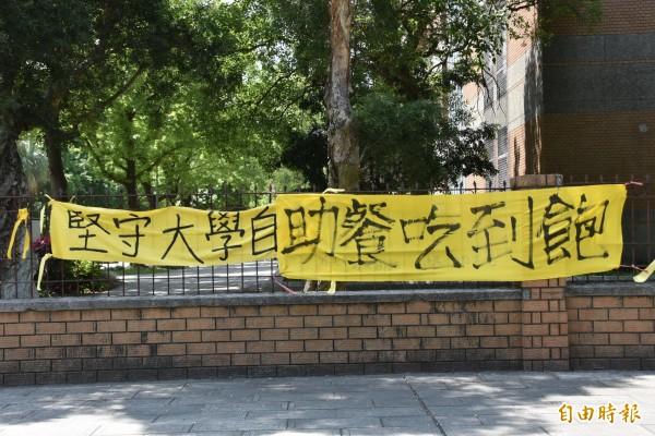 台灣大學校內遭黃絲帶運動掛滿「堅守大學自主」布條,但立場「挺管」又排拒學生,引發反彈,有學生開始掛起惡搞標語,如「堅守大學自助餐吃到飽」等。(記者吳柏軒攝)