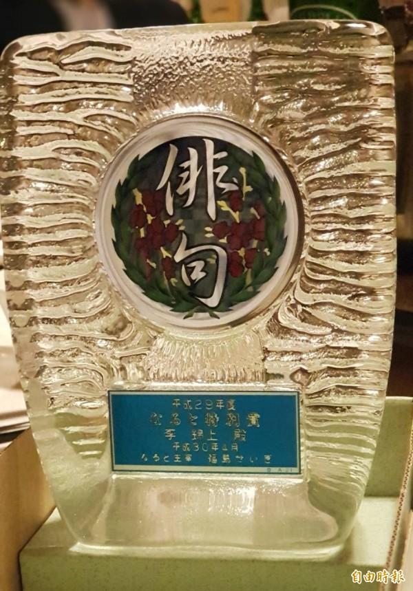 李錦上獲頒的「なると」俳句年度特別賞。(記者鄭旭凱攝)