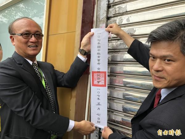 教育部次長林騰蛟(左)及台中市教局長彭富源在闈場鐵門貼上封條。(記者歐素美攝)