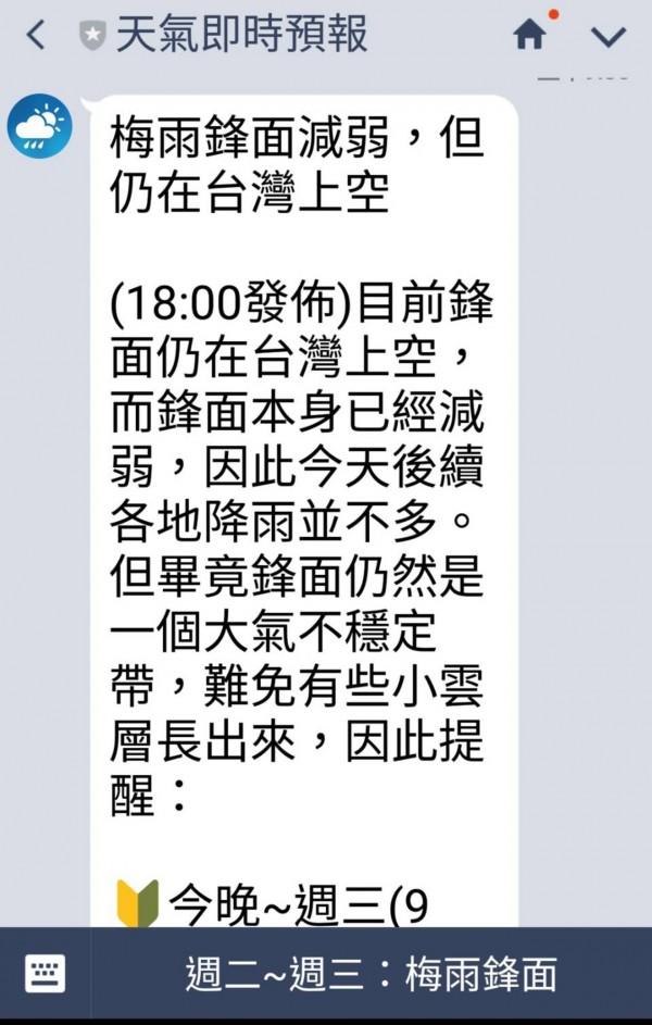 剛剛天氣即時預報指傍晚鋒面已減弱,但仍在台灣上空。(圖擷自網路)