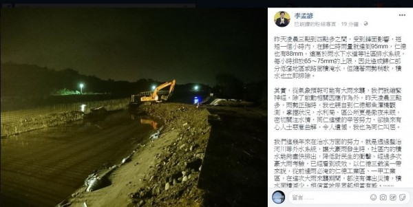 外界誤解台南治水成效,南市代理市長李孟諺PO臉文為市府團隊叫屈。(擷自臉書)