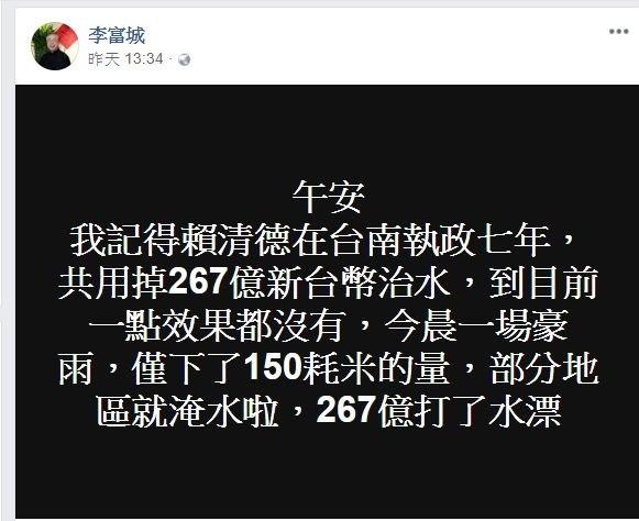李富城PO臉文質疑南市治水成效。(擷自臉書)