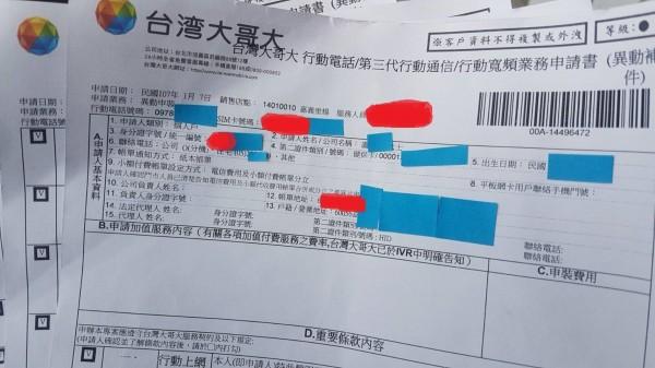 台哥大垂楊直營門市人員誤將盧小組的申請書拿給李先生。(記者丁偉杰翻攝)
