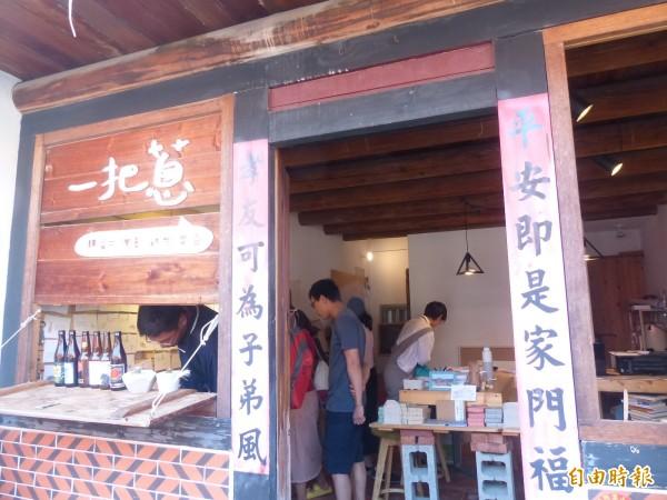 金門後浦十六藝文特區裡有如「一把蔥」等不少具文創特色的商店。(記者吳正庭攝)