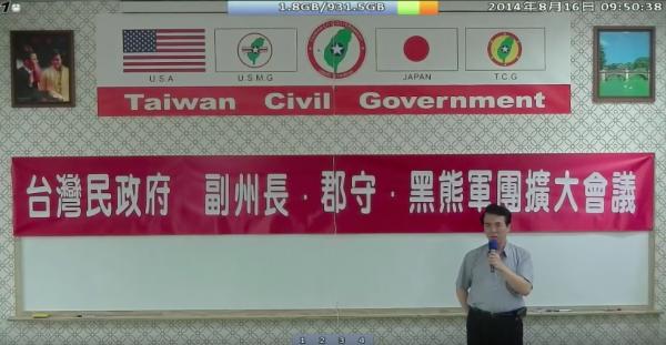 陳學聖2014年前往「台灣民政府」會議演講畫面。(記者陳昀翻攝)