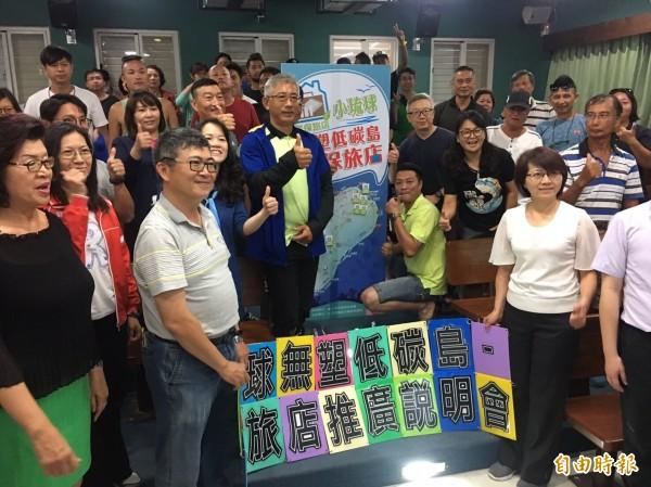 今天有許多旅宿業者簽署要為小琉球成無塑低島盡一分力。(記者陳彥廷攝)