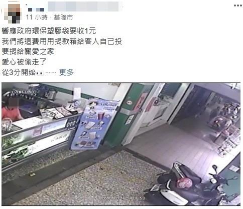 店家在臉書上PO文。(翻攝自臉書)